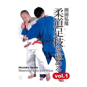 岡田弘隆 柔道足技を極める vol.1 [DVD]|lutadorfight