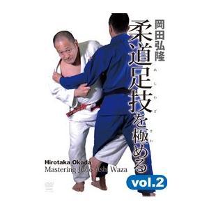 岡田弘隆 柔道足技を極める vol.2 [DVD]|lutadorfight