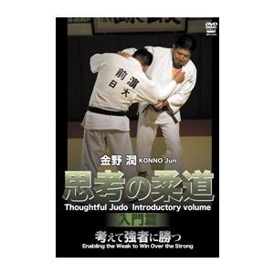 金野 潤 思考の柔道 入門篇 [DVD]|lutadorfight