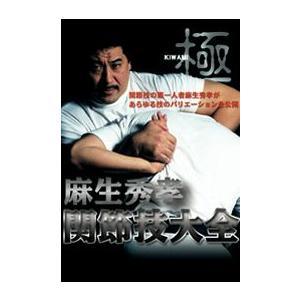 麻生秀孝  関節技大全 [DVD]|lutadorfight