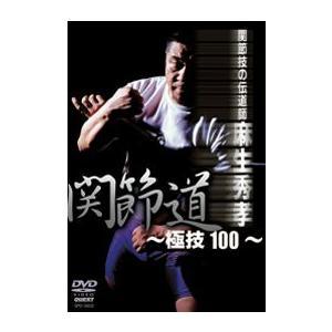 麻生秀孝  関節技大全 極技100 [DVD]|lutadorfight