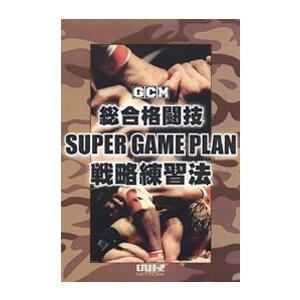 G.C.M. COMMUNICATION  総合格闘技SUPER GAME PLAN  戦略練習法 [総合格闘技 DVD]|lutadorfight
