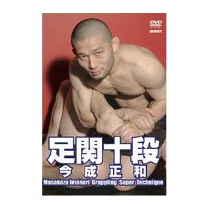 今成正和 足関十段 [総合格闘技 DVD]|lutadorfight