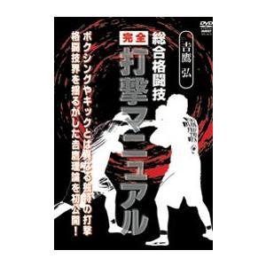 吉鷹 弘  総合格闘技完全打撃マニュアル [総合格闘技 DVD]|lutadorfight