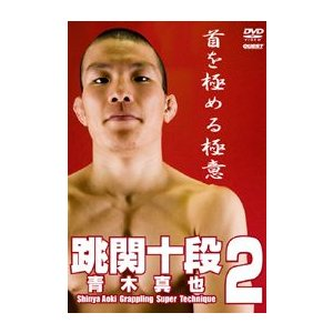 青木真也 跳関十段2 [総合格闘技 DVD]|lutadorfight