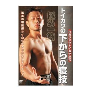 和術慧舟會トイカツ道場  トイカツの下からの寝技 [総合格闘技 DVD]|lutadorfight