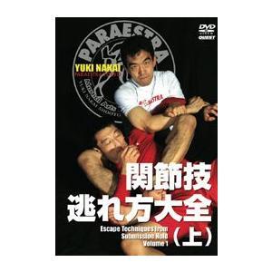 中井祐樹  関節技逃れ方大全(上) [総合格闘技 DVD]|lutadorfight