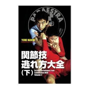 中井祐樹  関節技逃れ方大全(下) [総合格闘技 DVD]|lutadorfight
