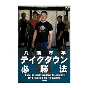 八隅孝平  テイクダウン必勝法 [総合格闘技 DVD]|lutadorfight