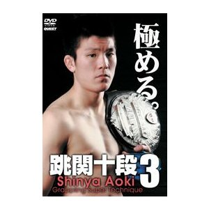 青木真也 跳関十段3 [総合格闘技 DVD]|lutadorfight