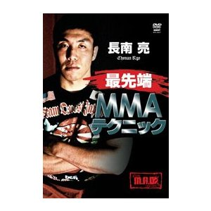 長南 亮 最先端MMAテクニック [総合格闘技 DVD]|lutadorfight