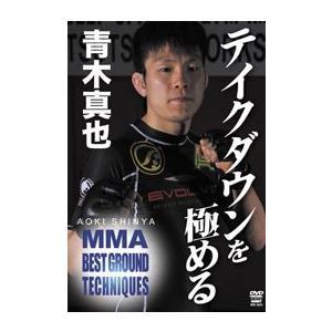 青木真也 テイクダウンを極める [総合格闘技 DVD]|lutadorfight