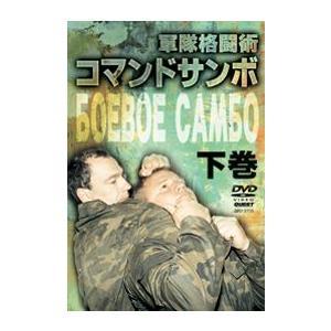 軍隊格闘術コマンドサンボ<下巻> [DVD]|lutadorfight