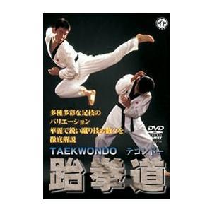 テコンドー 跖拳道 [DVD]|lutadorfight