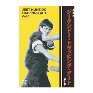 御舘透  ジークンドー・トラッピング・アート第1巻 [DVD]|lutadorfight