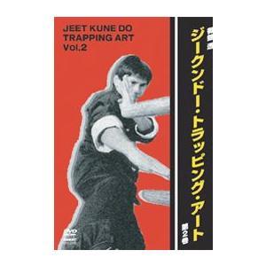御舘透  ジークンドー・トラッピング・アート第2巻 [DVD]|lutadorfight