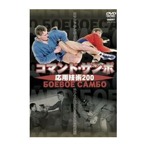 コマンドサンボ応用技術200 [DVD]|lutadorfight
