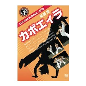 矢部 良  カポエィラ [DVD]|lutadorfight