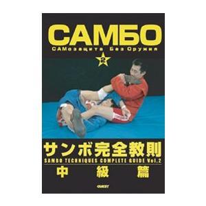 サンボ完全教則 中級篇 [DVD]|lutadorfight