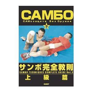 サンボ完全教則 上級篇 [DVD]|lutadorfight