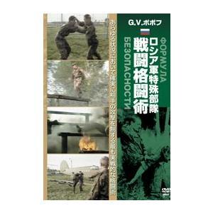 G.V.ポポフ  ロシア軍特殊部隊戦闘格闘術 [DVD]|lutadorfight