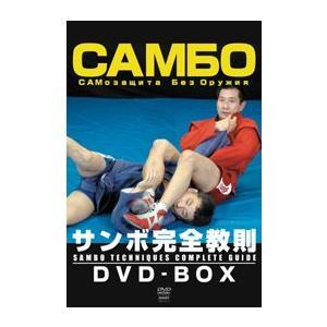 サンボ完全教則 [DVD-BOX]|lutadorfight