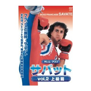 サレム・アスリ サバット vol.2 上級篇 [DVD]|lutadorfight