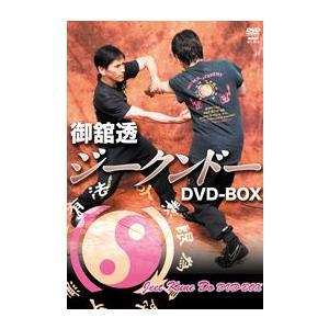 御舘透 ジークンドー [DVD-BOX]|lutadorfight