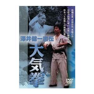 澤井健一直伝  大気拳 [DVD]|lutadorfight