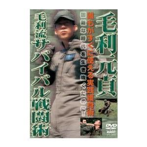 毛利元貞  毛利流サバイバル戦闘術 [DVD]|lutadorfight