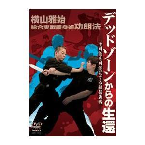 横山雅始  総合実戦護身術功朗法  デッドゾーンからの生還 [DVD]|lutadorfight