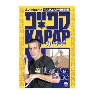 アヴィ・ナルディア イスラエル カパプ KAPAP 〜Face to Face Combat〜 [DVD]|lutadorfight