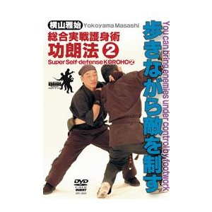 横山雅始 総合実戦護身術功朗法2  歩きながら敵を制す [DVD]|lutadorfight