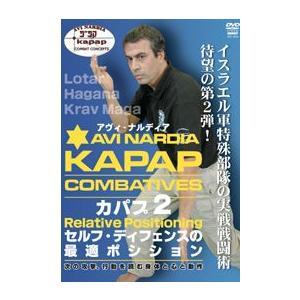 アヴィ・ナルディア イスラエル カパプ  KAPAP2 [DVD]|lutadorfight