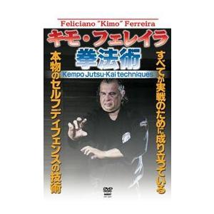 キモ・フェレイラ  拳法術 [DVD]|lutadorfight