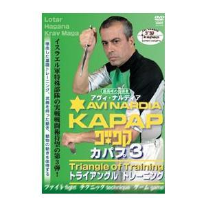 アヴィ・ナルディア イスラエル  KAPAP 3 カパプ トライアングルシークレット [DVD]|lutadorfight