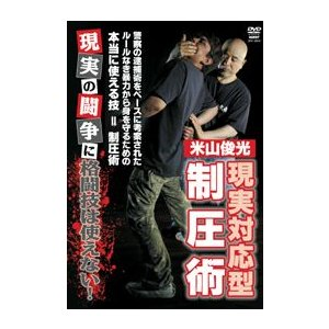 米山俊光 現実対応型制圧術 [DVD]|lutadorfight