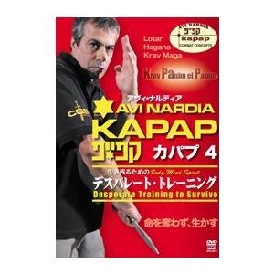 アヴィ・ナルディア イスラエル  KAPAP 4 カパプ イスラエル軍究極近接格闘術 [DVD]|lutadorfight