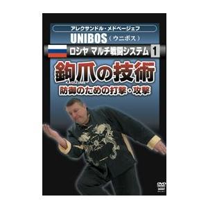 アレクサンドル・メドベージェフ UNIBOS ロシヤ マルチ戦闘システム1 鈎爪の技術-防御のための 打撃・攻撃 Vol.1 [DVD]|lutadorfight