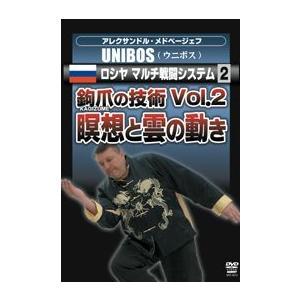 アレクサンドル・メドベージェフ UNIBOS ロシヤ マルチ戦闘システム2 鈎爪の技術-Vol.2 瞑想と雲の動作 [DVD]|lutadorfight