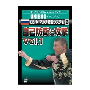 アレクサンドル・メドベージェフ UNIBOS ロシヤ マルチ戦闘システム3 自己防衛と攻撃 Vol.1 [DVD]|lutadorfight