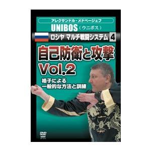 アレクサンドル・メドベージェフ UNIBOS ロシヤ マルチ戦闘システム4 自己防衛と攻撃 Vol.2 [DVD]|lutadorfight