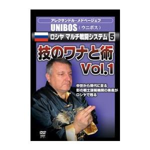 アレクサンドル・メドベージェフ UNIBOS ロシヤ マルチ戦闘システム5 技とワナと術 Vol.1 [DVD]|lutadorfight