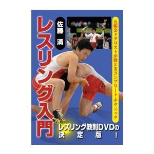 佐藤満 レスリング入門 [DVD-BOX]|lutadorfight
