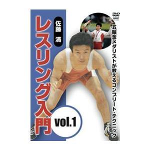 佐藤満 レスリング入門 vol.1 [DVD]|lutadorfight