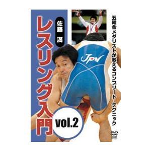 佐藤満 レスリング入門 vol.2 [DVD]|lutadorfight