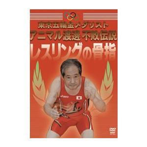 レスリングの骨指 アニマル渡邊 [DVD]|lutadorfight