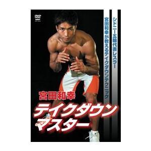 宮田和幸 テイクダウンマスター [DVD]|lutadorfight