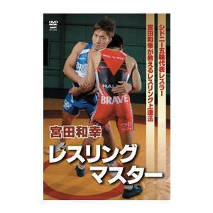 宮田和幸 レスリングマスター [DVD]|lutadorfight