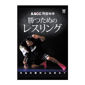 阿部裕幸 勝つためのレスリング [DVD]|lutadorfight